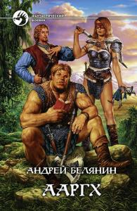 «Ааргх» Андрей Белянин