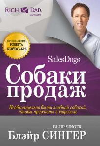 «Собаки продаж» Блэйр Сингер