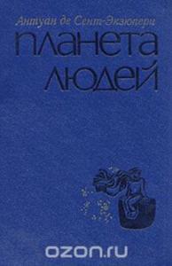 «Планета людей» Антуан де Сент-Экзюпери
