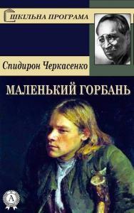 «Маленький горбань» Спиридон Черкасенко