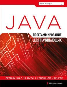 «Программирование на Java для начинающих» Майк МакГрат