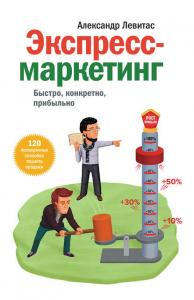 «Экспресс-маркетинг. Быстро, конкретно, прибыльно» Александр Левитас