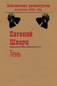 «Тень» Евгений Шварц
