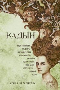 «Кадын» Ирина Богатырёва
