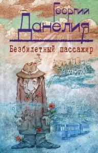 «Безбилетный пассажир. Маленькие истории, байки кинорежиссера» Георгий Данелия
