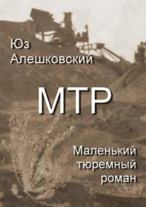 «Маленький тюремный роман» Юз Алешковский