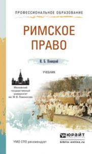«Римское право. Учебник для СПО» Иван Борисович Новицкий