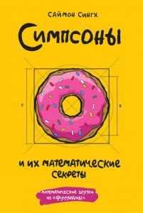 «Симпсоны и их математические секреты» Саймон Сингх