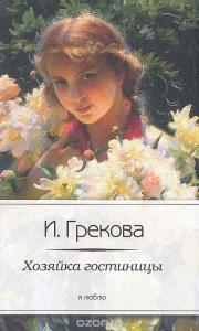 «Хозяйка гостиницы» И. Грекова