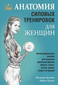 «Анатомия силовых тренировок для женщин» Фредерик Делавье, Майкл Гандил