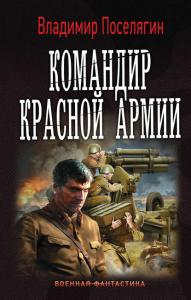 «Командир Красной Армии» Владимир Поселягин
