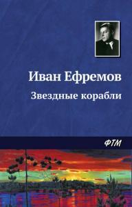 «Звездные корабли» Иван Ефремов
