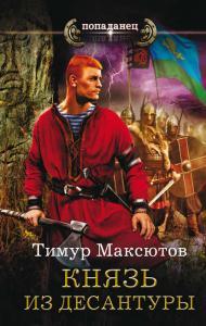 «Князь из десантуры» Тимур Максютов