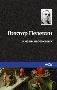 «Жизнь насекомых» Виктор Пелевин