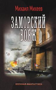 «Заморский вояж» Михаил Михеев