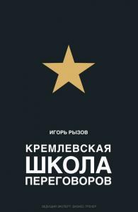 «Кремлевская школа переговоров» Игорь Рызов