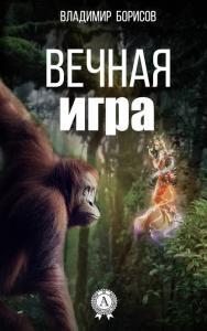 «Вечная игра» Владимир Борисов