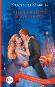 «Танцы в ночи. Магия любви» Анастасия Славина