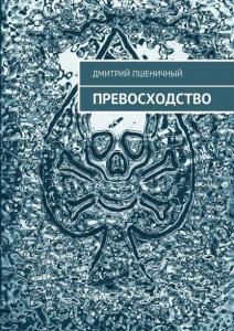 «Превосходство» Дмитрий Пшеничный