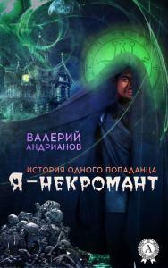 «Я – некромант» Валерий Андрианов