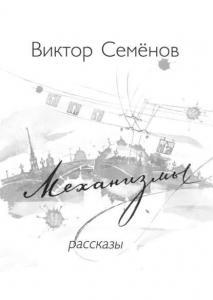 «Механизмы» Виктор Семенов