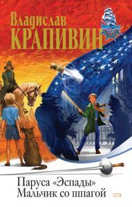 «Мальчик со шпагой» Владислав Крапивин