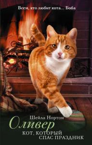 «Оливер. Кот, который спас праздник» Шейла Нортон