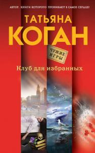 «Клуб для избранных» Татьяна Коган