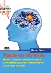 «Машинное обучение. Наука и искусство построения алгоритмов, которые извлекают знания из данных» Петер Флах