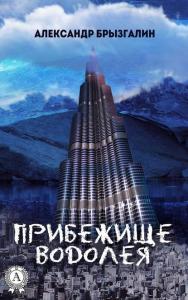 «Прибежище Водолея» Александр Брызгалин