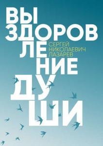 «Выздоровление души» Сергей Николаевич Лазарев