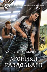 «Хроники раздолбаев» Александр Быченин