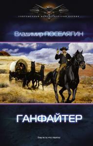 «Ганфайтер» Владимир Поселягин