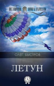 «Летун» Олег Быстров