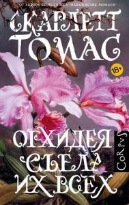 «Орхидея съела их всех» Скарлетт Томас
