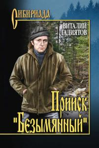 «Прииск «Безымянный»» Виталий Гадиятов