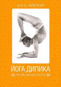 «Йога Дипика: прояснение йоги» Б. К. С. Айенгар