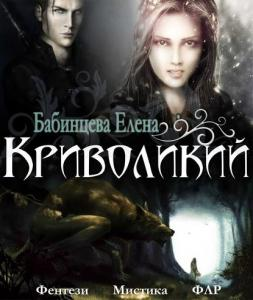«Криволикий» Елена Бабинцева