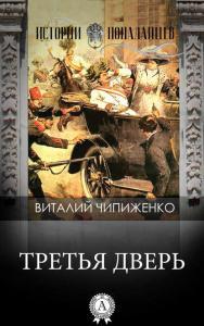«Третья дверь» Виталий Чипиженко