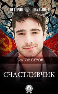 «Счастливчик» Виктор Серов