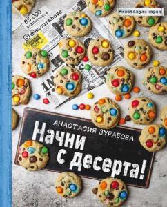 «Начни с десерта» Анастасия Зурабова