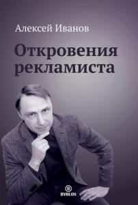 «Откровения рекламиста» Алексей Иванов