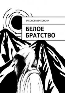 «Белое братство» Элеонора Пахомова