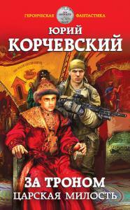 «За троном. Царская милость» Юрий Корчевский