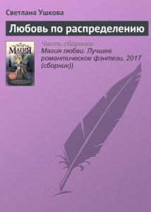 «Любовь по распределению» Светлана Ушкова