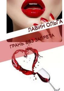 «Грань. Без запрета» Ольга Лавин
