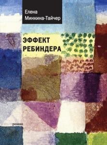 «Эффект Ребиндера» Елена Минкина-Тайчер