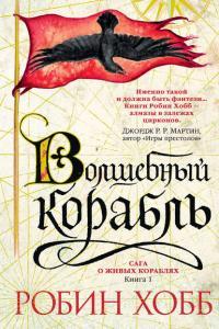 «Волшебный корабль» Робин Хобб