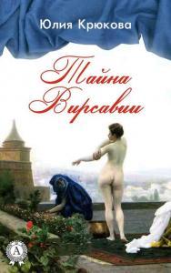 «Тайна Вирсавии» Юлия Крюкова