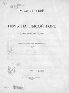 «Ночь на Лысой горе» Модест Петрович Мусоргский